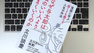 落語の世界の人気者、与太郎が教えてくれる「流れに巻き込まれてみる」ことの大切さ
