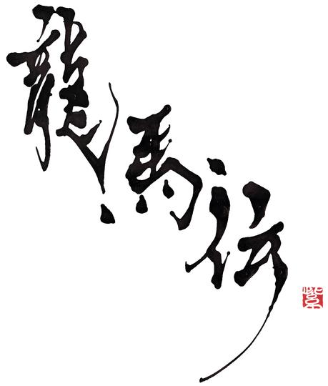 ryomaden_龍馬伝_ロゴ_2015