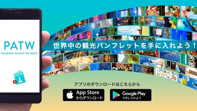 世界中の観光パンフレットが無料で手に入るアプリ「PATW」