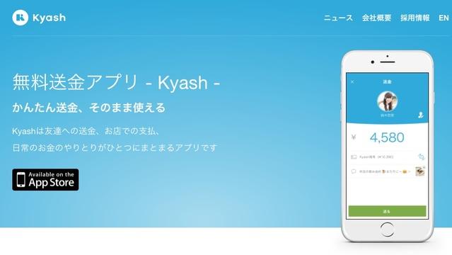 個人間送金アプリ「Kyash」で僕らの生活はキャッシュレスに完結する