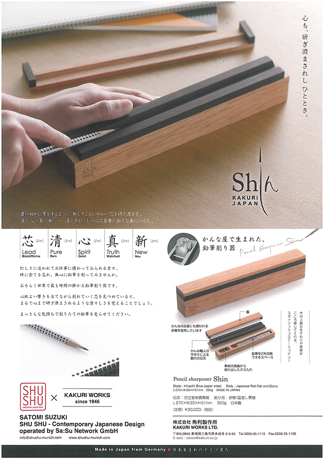 170611_shin0
