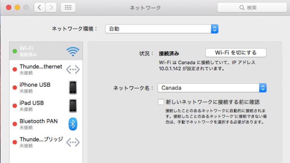 出先で「Macが勝手に変なWi-Fiに接続」してしまうストレスから解放される方法
