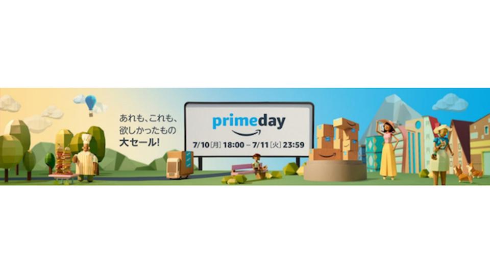 Amazonの注目イベント、Prime Dayがもうすぐ開催!