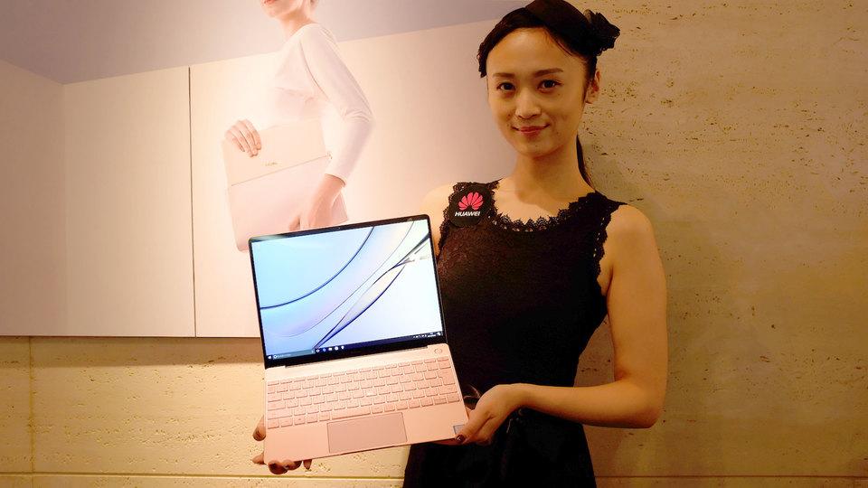 軽量&スタイリッシュなPC「MateBook」が新型になってパワーアップ