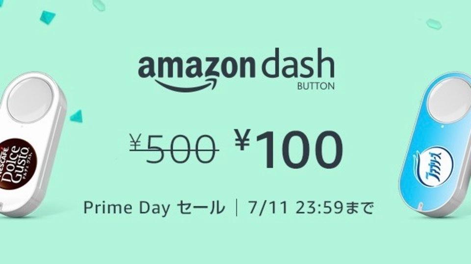 【Amazon プライムデー】ダッシュボタンが今なら1個100円!日用品やお酒類も充実