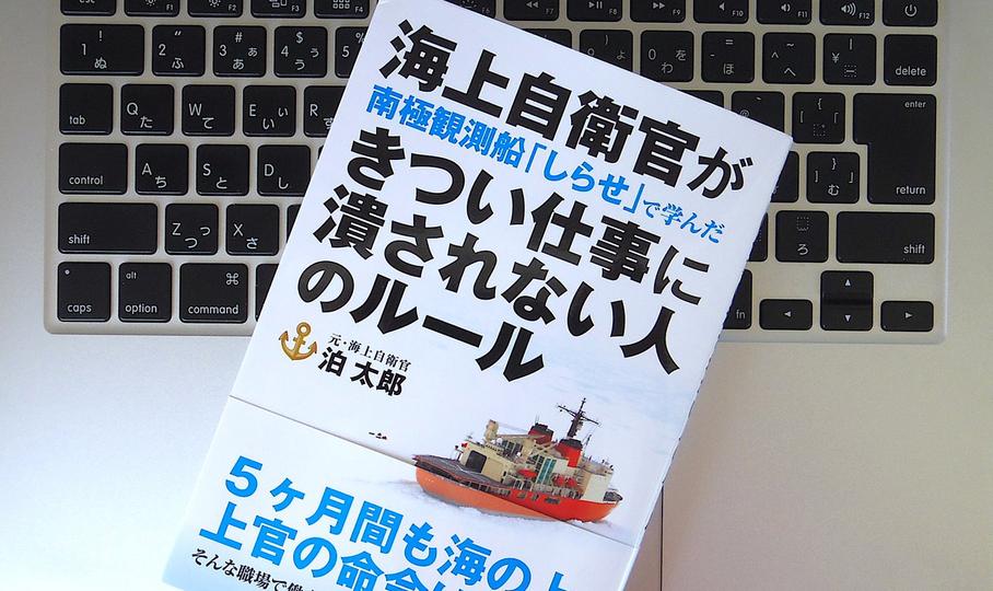 キレそうになったら受け流す。海上自衛官が南極観測船「しらせ」で学んだ、仕事に潰されないためのコツ