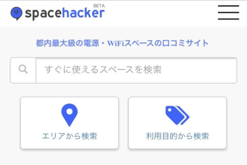 出先で電源&WiFiが使えるスポット探しが楽になる口コミサイト「spacehacker(スペースハッカー)」【今日のライフハックツール】