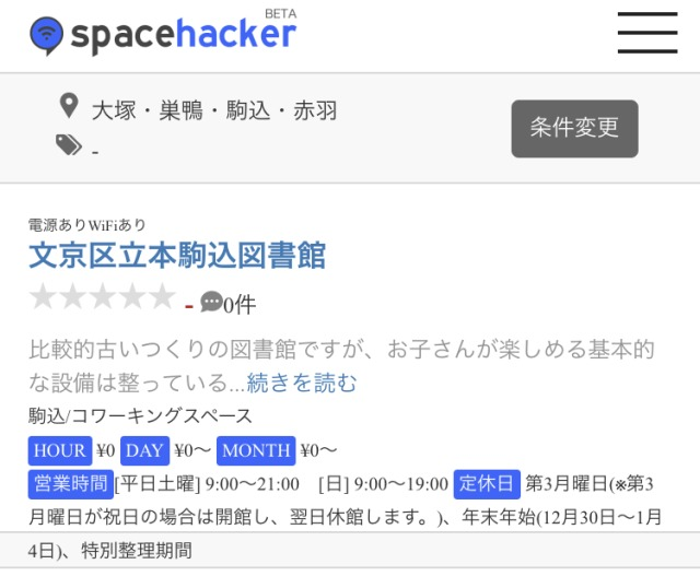 spacehacker_2