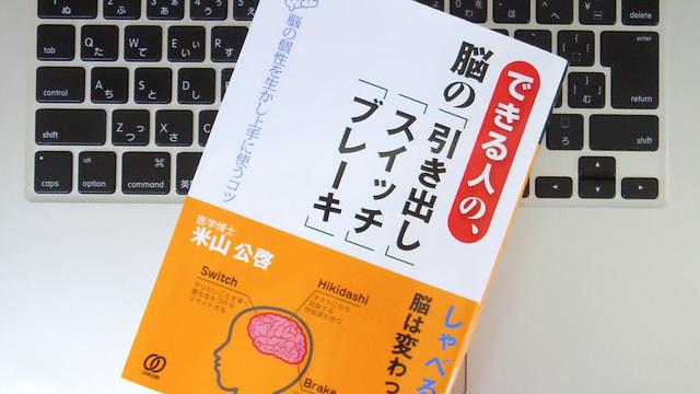 脳の「やる気スイッチ」を入れるためのヒント
