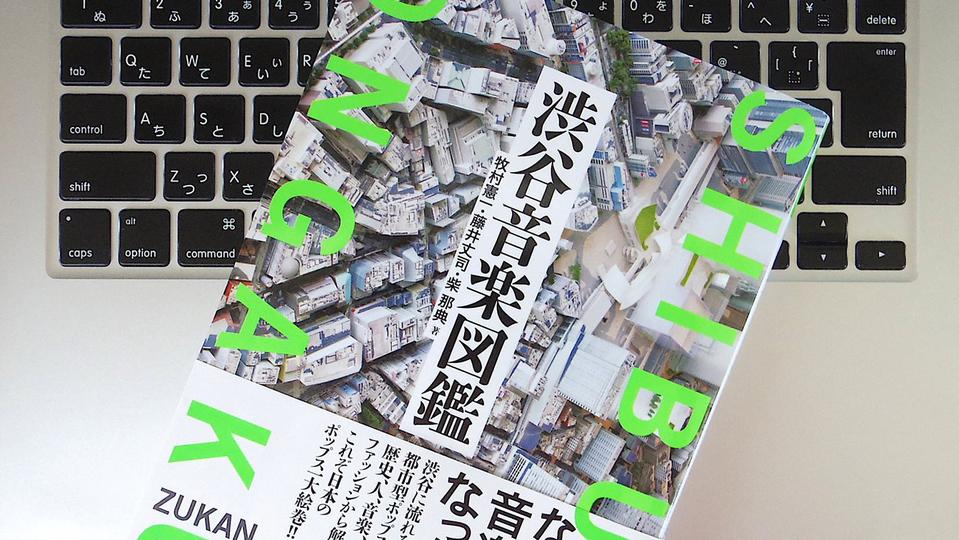 「都市型ポップスの地下水脈」が流れる渋谷が、音楽の街になっていったプロセス