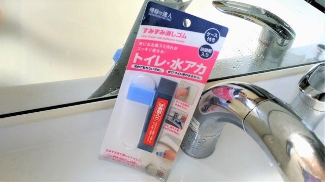結晶化したガンコな水垢取りには専用の消しゴムが便利【今日のライフハックツール】