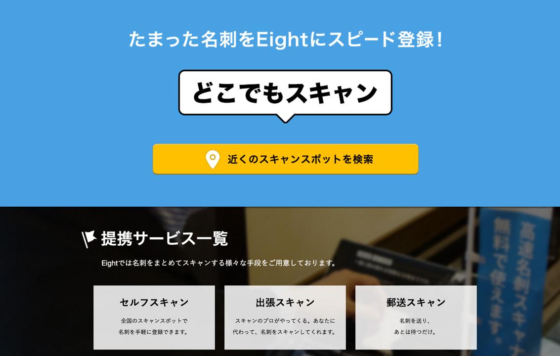 eight_sns