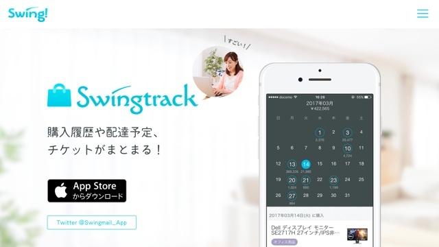 購入履歴や配達予定、チケット情報まで一元管理できるアプリ「Swingtrack」
