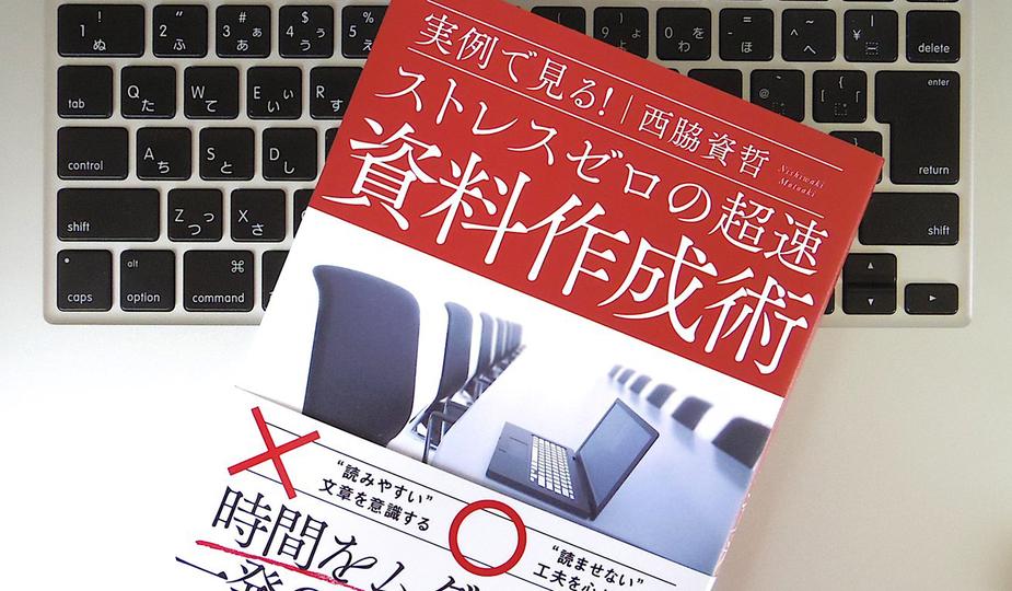 日本マイクロソフトのエバンジェリストが教える「資料作成」のコツ