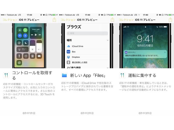 iOSアプリ『ヒント』にてiOS 11の新機能が紹介。サラッとおさらいしたい方へ