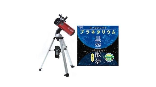 【本日のセール情報】Amazonタイムセールで80%以上オフも! 天体望遠鏡や衣類圧縮袋がお買い得に