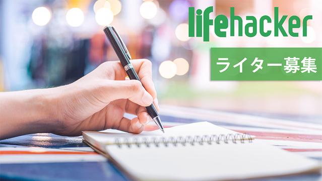 ライフハッカー[日本版]のライターを募集します!