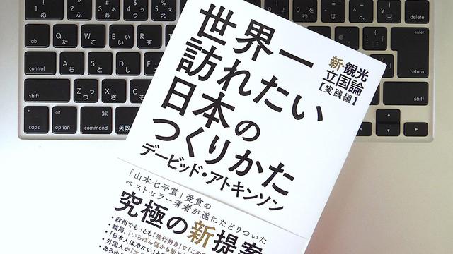 「世界一訪れたい国」になるために日本がすべきこと