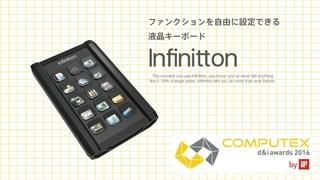 好みの動作が自由に設定できる液晶キーボード「Infinitton」が日本上陸