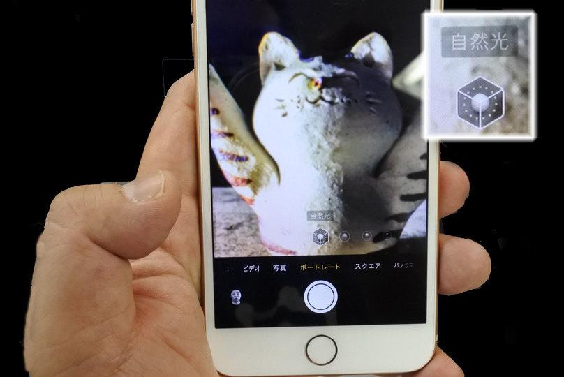 iPhone 8 Plusの新機能「ポートレートライティング」を試す:進化しすぎたソフトウェア。ブツ撮りにも、効く