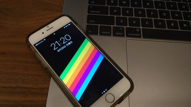 iOS 11で画面の明るさの自動調整をオフにする方法