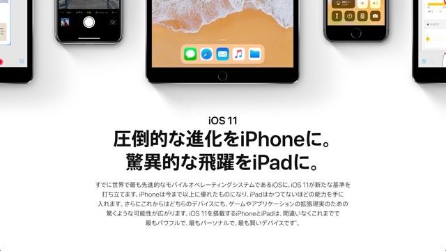 iOS 11でiPhoneのストレージを節約する方法