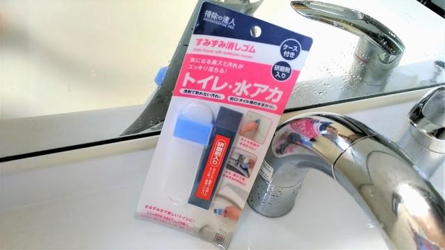 結晶化したガンコな水垢取りには専用の消しゴムが便利【今日のライフハックツール・ベスト版】
