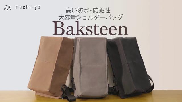 旅行中に頼れる安心感。帆布ショルダーバッグ「Baksteen」