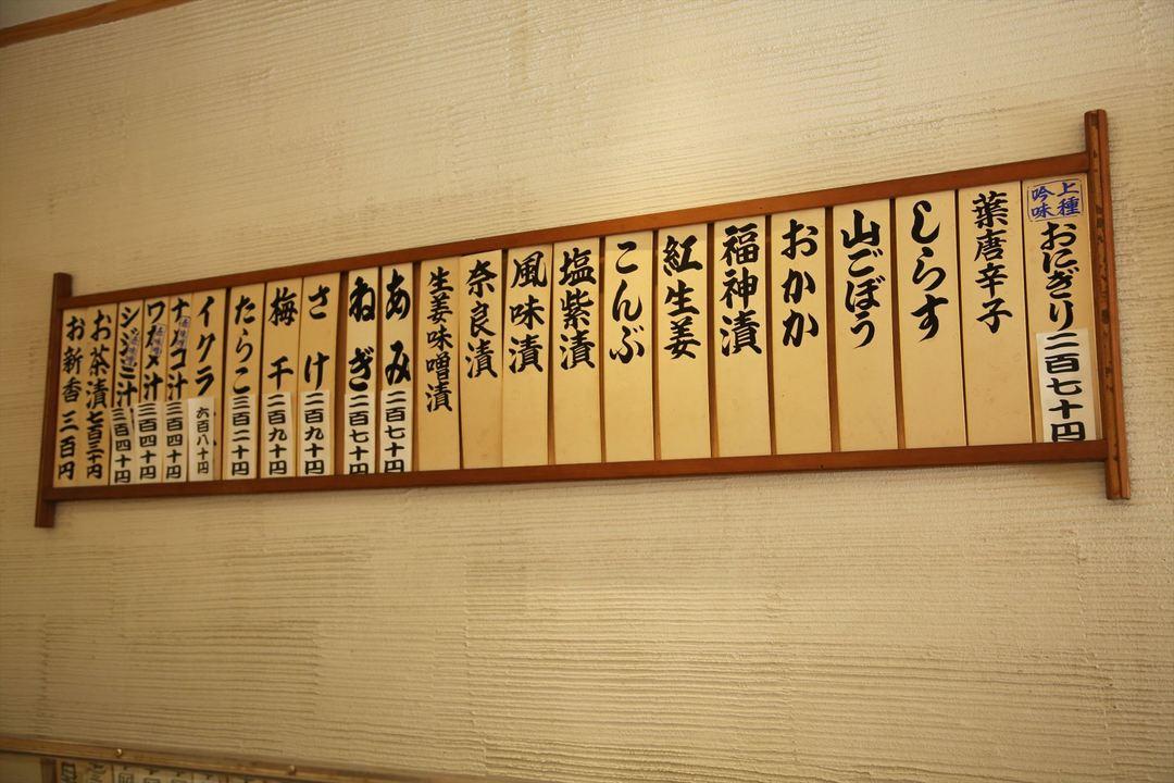 onigiri_menu_r-1