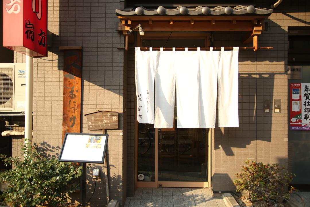 onigiri_mise_gaikan