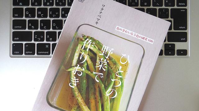 「野菜の作りおき」をお弁当に加えて、健康的なランチを摂ろう