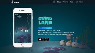 デスクワーク多めの方におすすめ、座りすぎ防止アプリ『Standland』