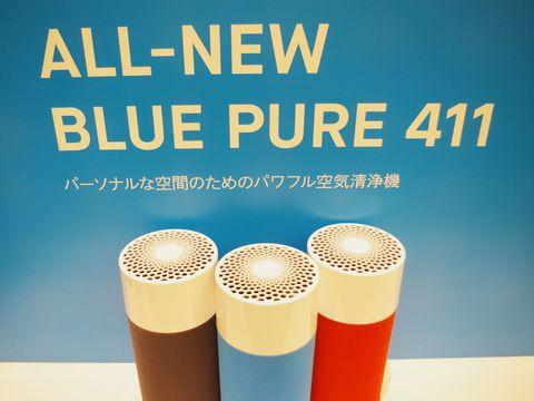 空気がきれいになると仕事の効率も上がるらしい。空気清浄機「Blue Pure 411」があれば手軽にオンもオフも充実しそう