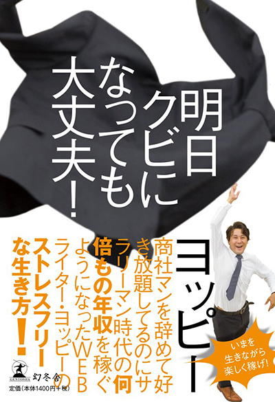 yoppy_book-1