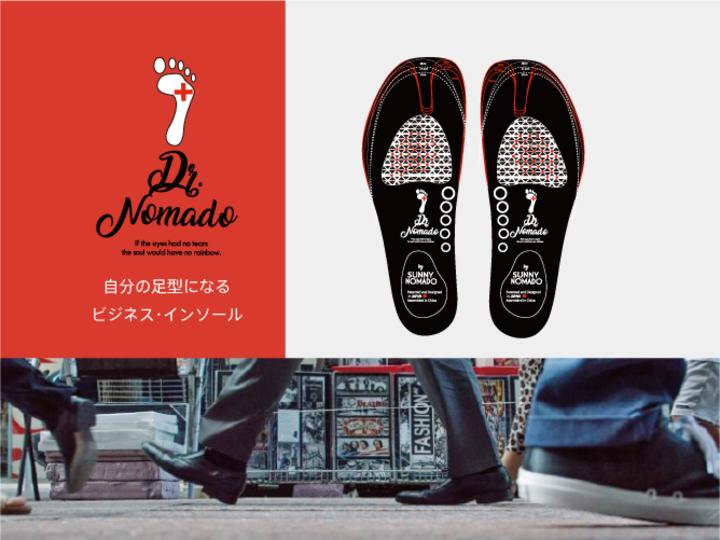 歩くだけで自分の足型になる形状記憶インソール「Dr.NOMADO business」クラウドファンディング開始