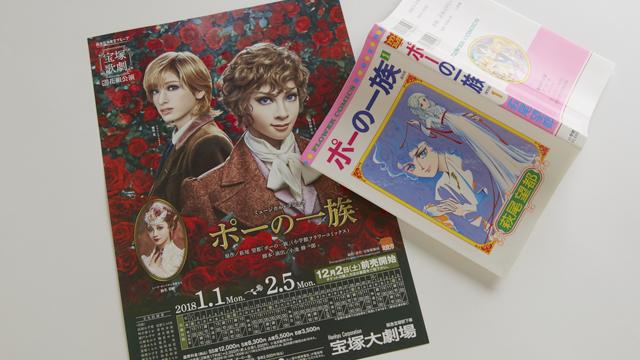宝塚と少女マンガを未体験でも「ポーの一族」を観るべき4つの理由
