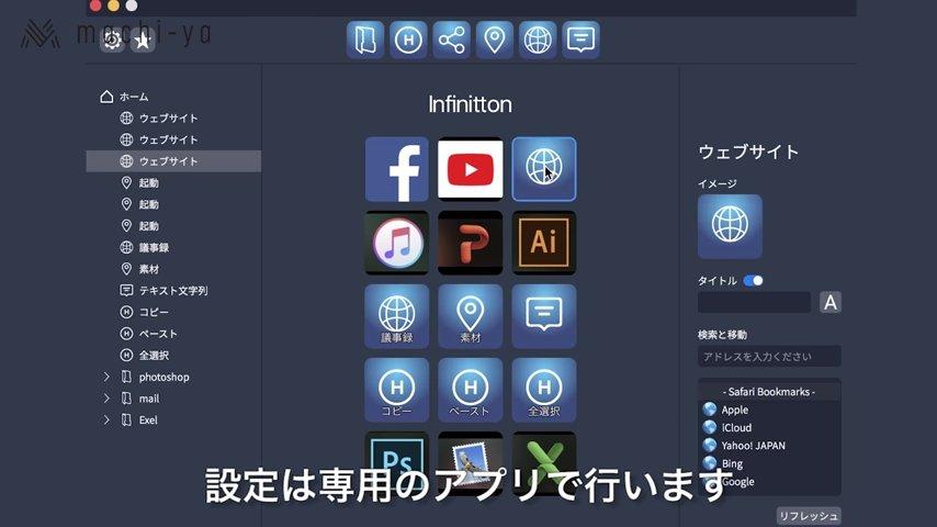 20171030-infinitton04