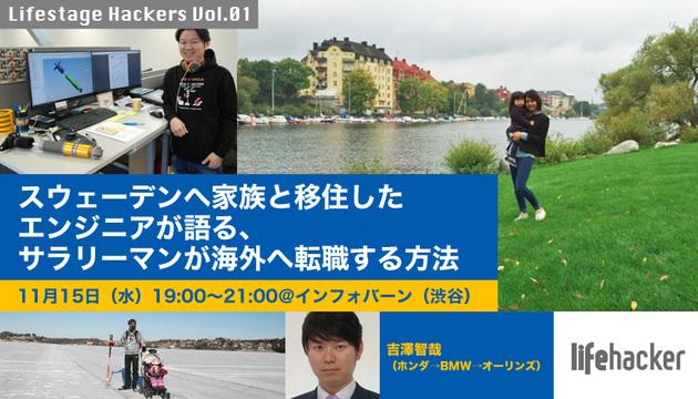 【11/15開催!】スウェーデンへ家族と移住したエンジニアが語る、サラリーマンが海外へ転職する方法(Lifestage Hackers Vol.01)