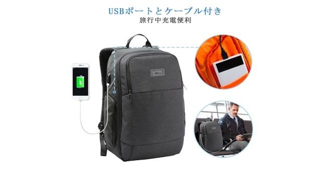 【本日のセール情報】Amazonタイムセールで80%以上オフも! USBポート付き多機能ビジネスリュックや姿勢矯正ベルトがお買い得に
