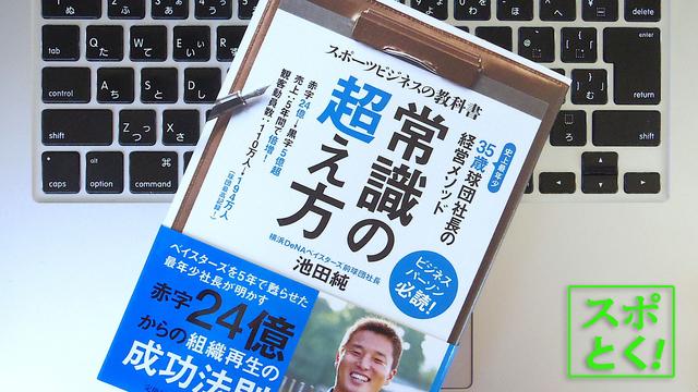 横浜DeNAベイスターズの初代球団社長が考える、チームの売上を「倍増」させる方法