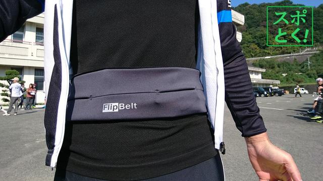 動きの激しいスポーツ中でも、邪魔にならず貴重品を身に着けておけるベルト型バッグ【今日のライフハックツール】