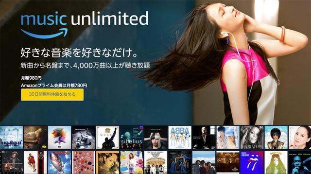 4000万曲が聴き放題。今さら聞けないAmazon Music Unlimitedとは?