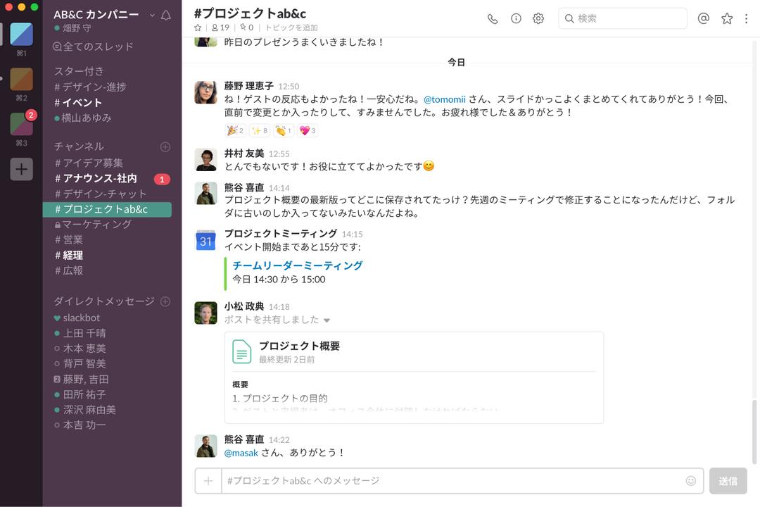 171117slack_jp_ss