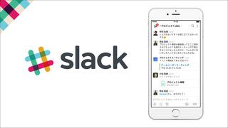 ビジネスチャットツール『Slack』の日本語版がリリース。業務コミュニケーションをより快適にする秘訣とは