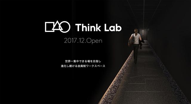 JINSが手がけるコワーキングスペース「Think Lab」が「世界で一番集中できる環境」な理由