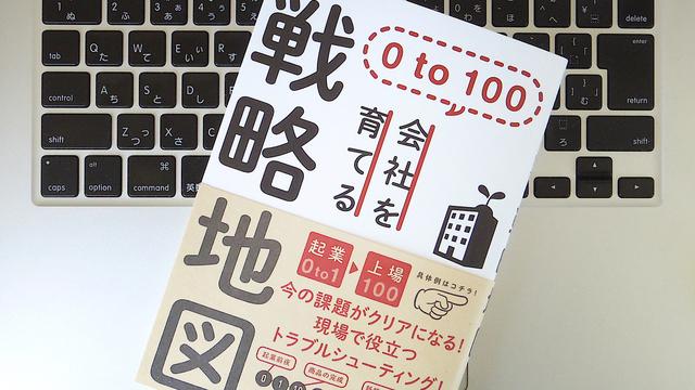 起業に必要な3つの要素とは? 「0 to 100」の成長段階(フェーズ)という考え方