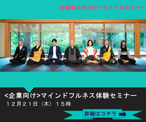 12月21日 15:00〜 <企業向け>マインドフルネス体験セミナー