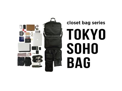 最大50%オフ!荷物を入れたまま広げられる多機能ビジネスバッグ「SOHO BAG」