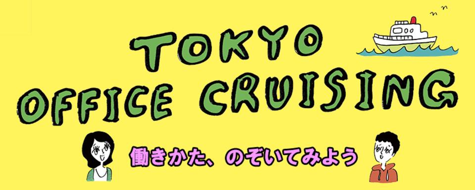コルク・CINRA・NewsPicksなどのオフィスを見学できる「TOKYO OFFICE CRUISING」開催!
