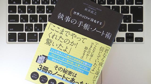 VIP向け執事サービスを運営する著者が明かす、豊かな未来をつくる手帳・ノート術
